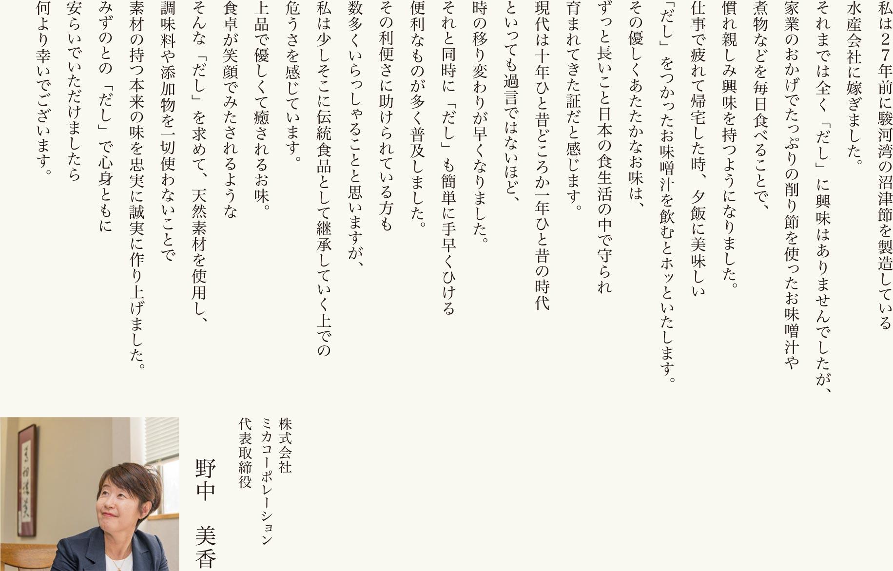 株式会社ヤマヘイ−ミカコーポレーション 代表取締役  野中 美香