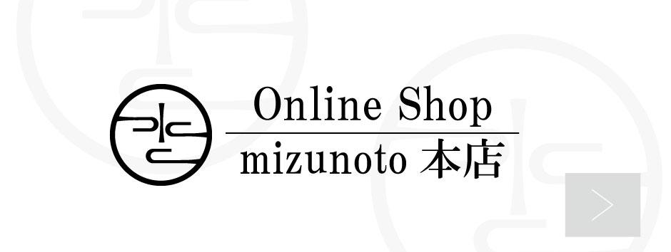 mizunoto online shop 本店