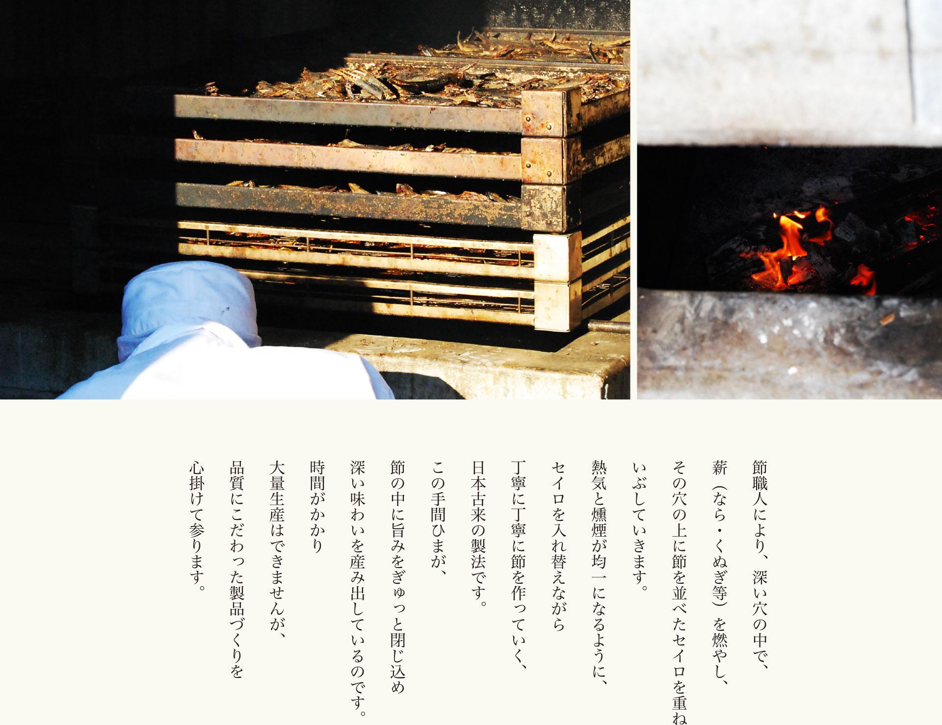 昔ながらの技、伝統的な製法「手火山式」。